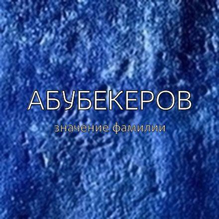 Происхождение фамилии Абубекеров
