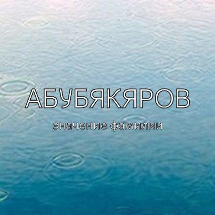Происхождение фамилии Абубякяров