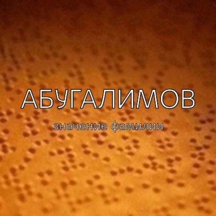 Происхождение фамилии Абугалимов