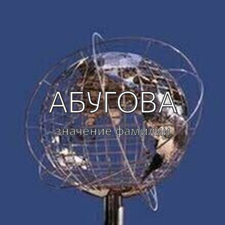 Происхождение фамилии Абугова