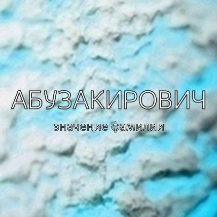 Происхождение фамилии Абузакирович