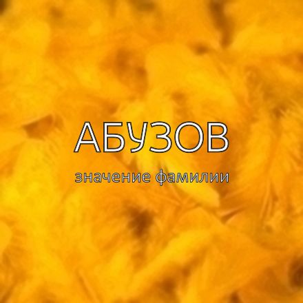 Происхождение фамилии Абузов