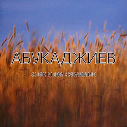 Происхождение фамилии Абукаджиев