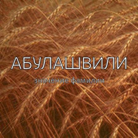 Происхождение фамилии Абулашвили