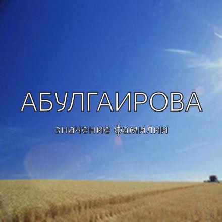 Происхождение фамилии Абулгаирова