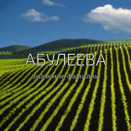 Происхождение фамилии Абулеева