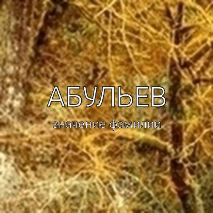 Происхождение фамилии Абульев