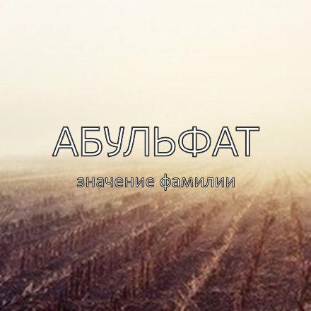 Происхождение фамилии Абульфат