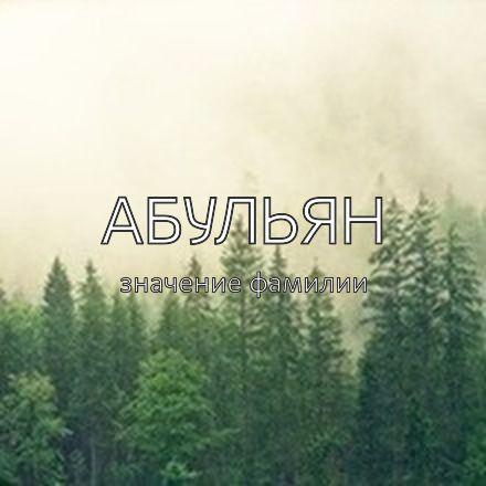 Происхождение фамилии Абульян