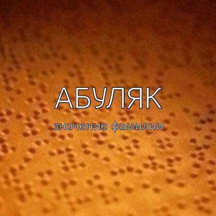 Происхождение фамилии Абуляк