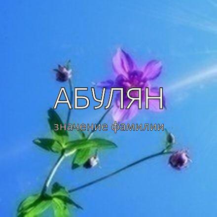 Происхождение фамилии Абулян