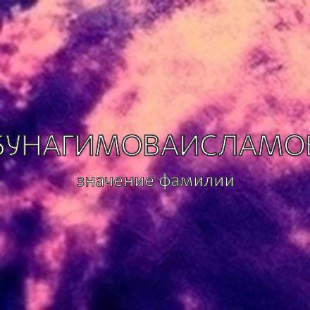 Происхождение фамилии Абунагимоваисламова