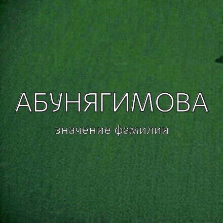 Происхождение фамилии Абунягимова