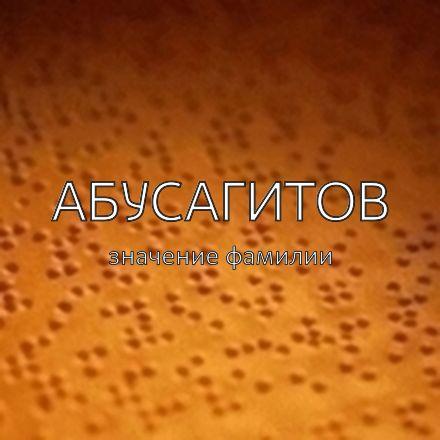 Происхождение фамилии Абусагитов