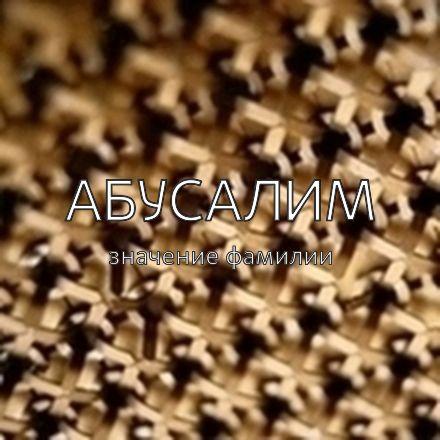 Происхождение фамилии Абусалим