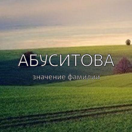 Происхождение фамилии Абуситова