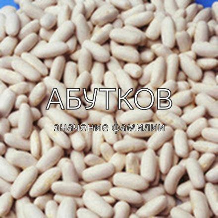 Происхождение фамилии Абутков