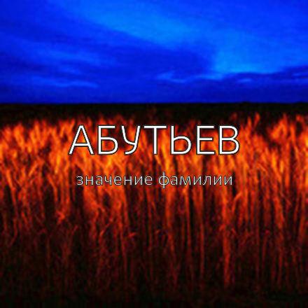 Происхождение фамилии Абутьев