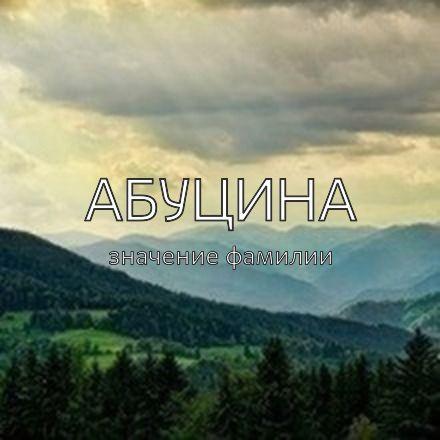Происхождение фамилии Абуцина