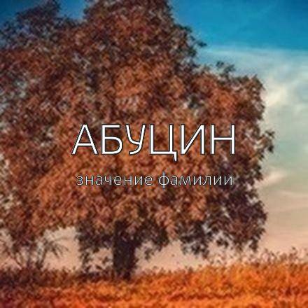 Происхождение фамилии Абуцин