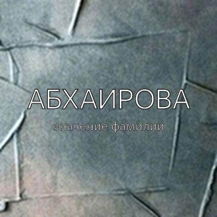 Происхождение фамилии Абхаирова