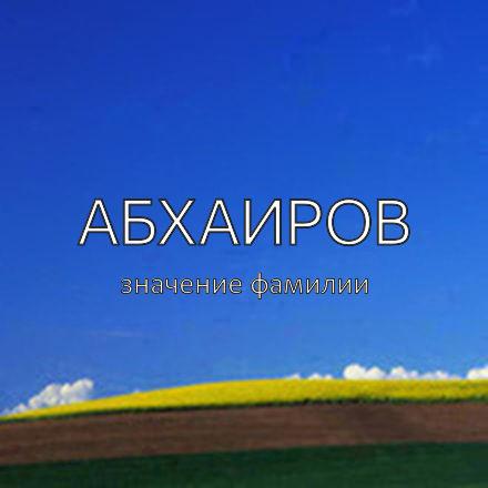 Происхождение фамилии Абхаиров