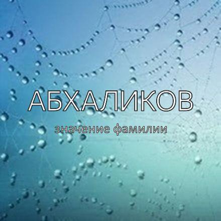 Происхождение фамилии Абхаликов