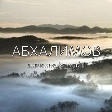 Происхождение фамилии Абхалимов