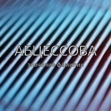 Происхождение фамилии Абцессова