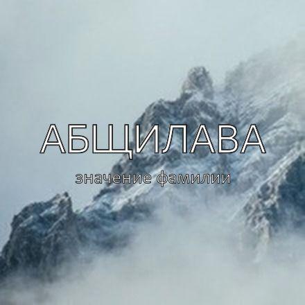 Происхождение фамилии Абщилава