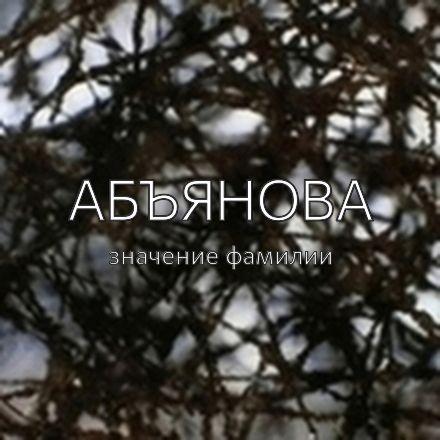 Происхождение фамилии Абъянова
