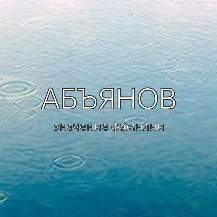 Происхождение фамилии Абъянов