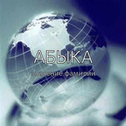 Происхождение фамилии Абыка