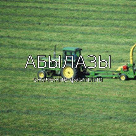 Происхождение фамилии Абылазы