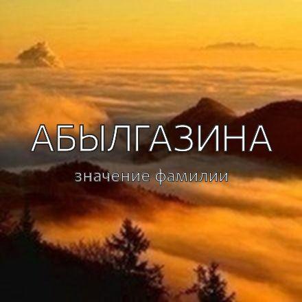 Происхождение фамилии Абылгазина