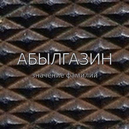 Происхождение фамилии Абылгазин