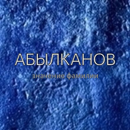 Происхождение фамилии Абылканов