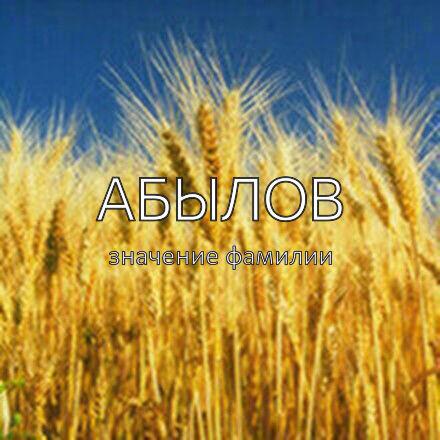 Происхождение фамилии Абылов