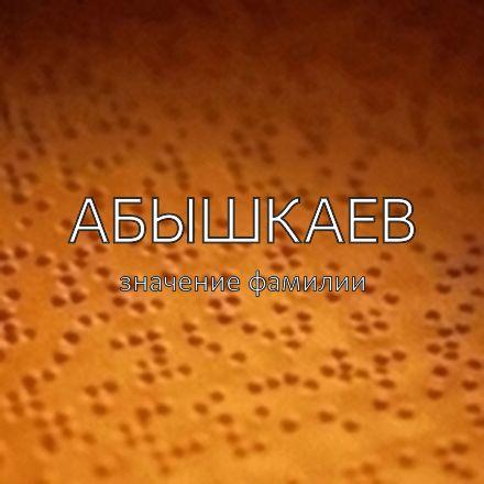 Происхождение фамилии Абышкаев