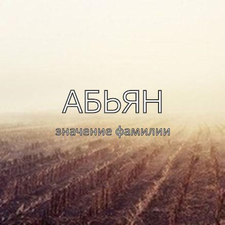 Происхождение фамилии Абьян
