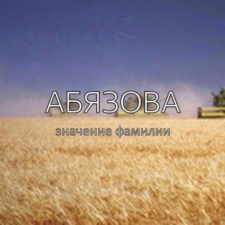 Происхождение фамилии Абязова