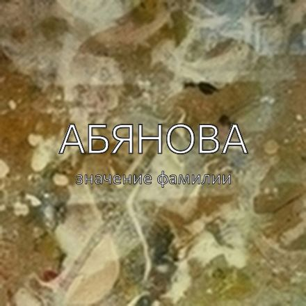 Происхождение фамилии Абянова