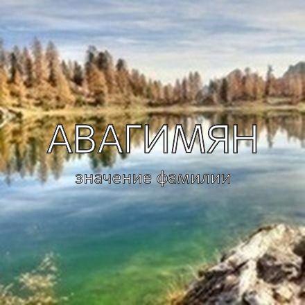 Происхождение фамилии Авагимян