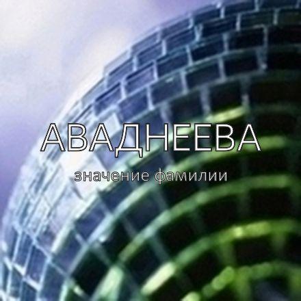 Происхождение фамилии Аваднеева