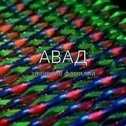 Происхождение фамилии Авад
