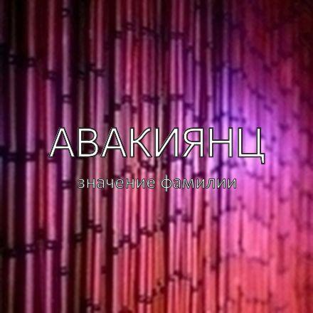Происхождение фамилии Авакиянц
