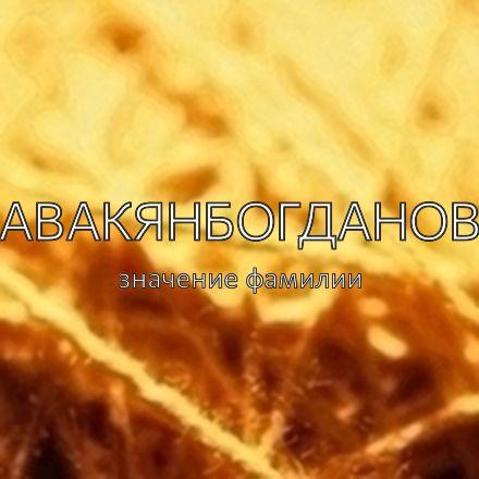 Происхождение фамилии Авакянбогданов