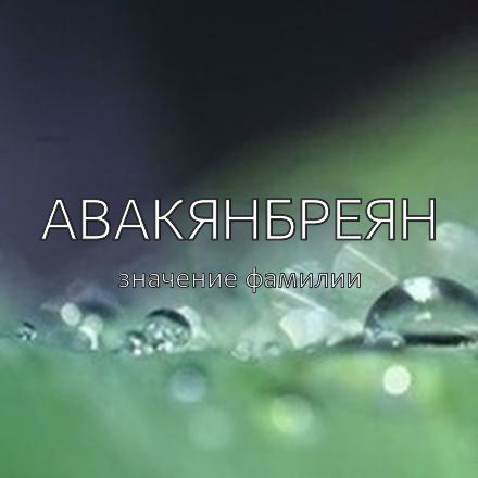 Происхождение фамилии Авакянбреян
