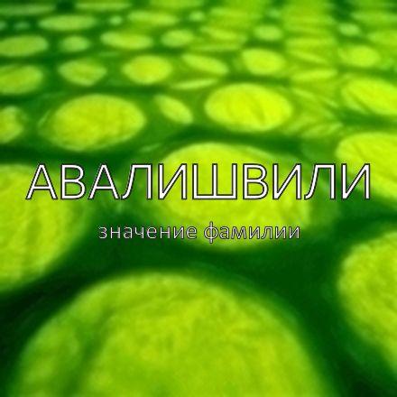 Происхождение фамилии Авалишвили