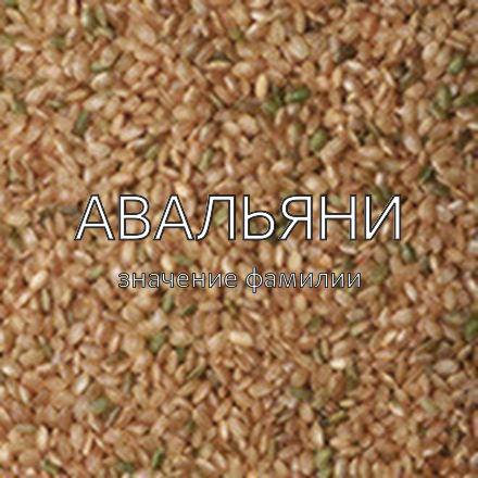 Происхождение фамилии Авальяни